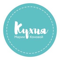 Кухня Марии Коновой