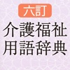 六訂 介護福祉用語辞典