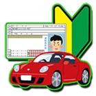 免許問題 メンナビ icon