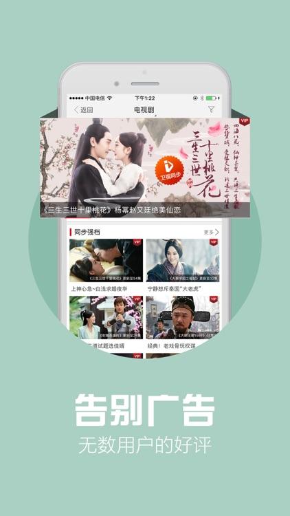 爱看4G-电视直播电视剧电影视频播放器