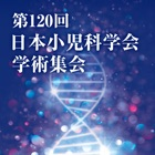 第120回日本小児科学会学術集会 icon