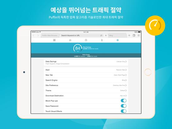 Puffin Browser Pro 앱스토어 스크린샷