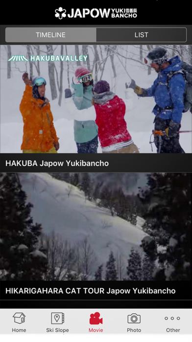 スキー場ナビ Japow 雪番長のおすすめ画像3