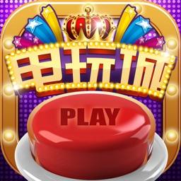 皇冠电玩城-棋牌街机游戏