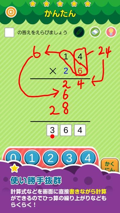 楽しい 小学校 3年生 算数(算数ドリル) 学習アプリスクリーンショット3