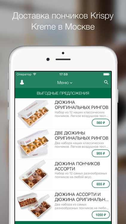 Krispy Kreme Россия screenshot-0