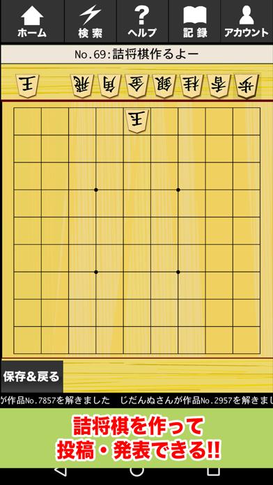 詰将棋パラダイス ScreenShot3