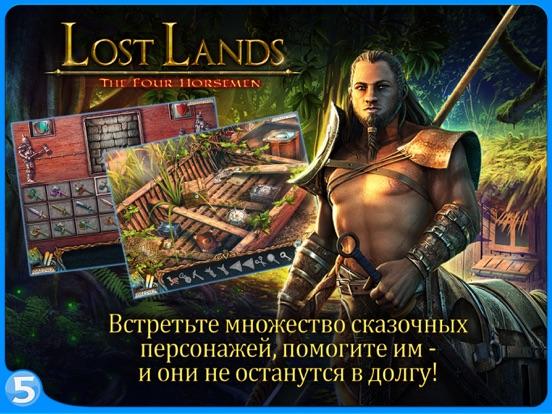 Затерянные земли 2 HD (Full) для iPad