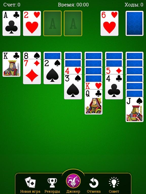 Пасьянс - Классическая игра пасьянс косынка для iPad