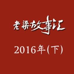 老梁故事汇-2016年(下)