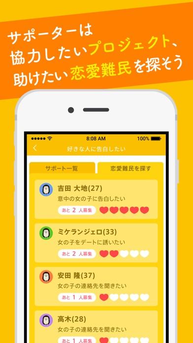助け舟 -恋愛経験少なめ男性のための恋愛相談アプリ-のおすすめ画像5