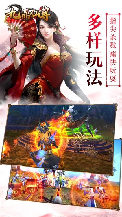九鼎仙尊 screenshot-0