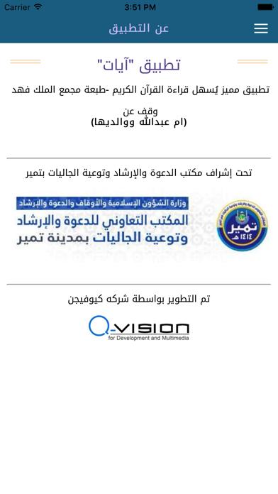 أيات : وقف عن/ام عبدالله و والديها screenshot four