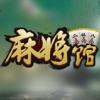 麻将馆:欢乐四川麻将血战到底单机游戏 Reviews