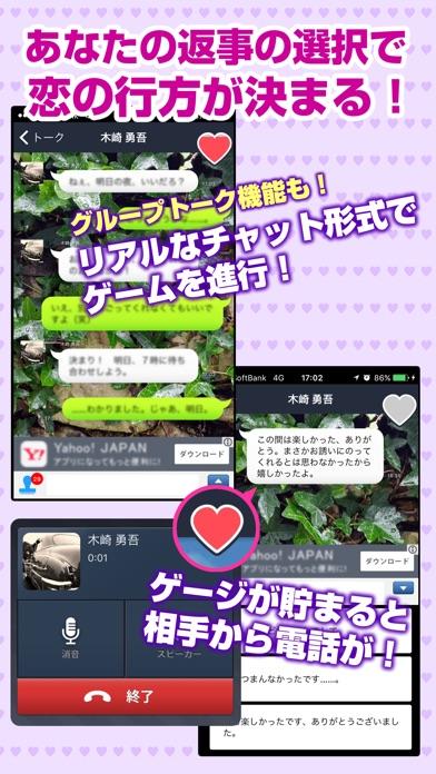 ゲス恋?リア充?~ゲス充~人気SNSチャットアプリ風の恋愛ゲームのスクリーンショット3