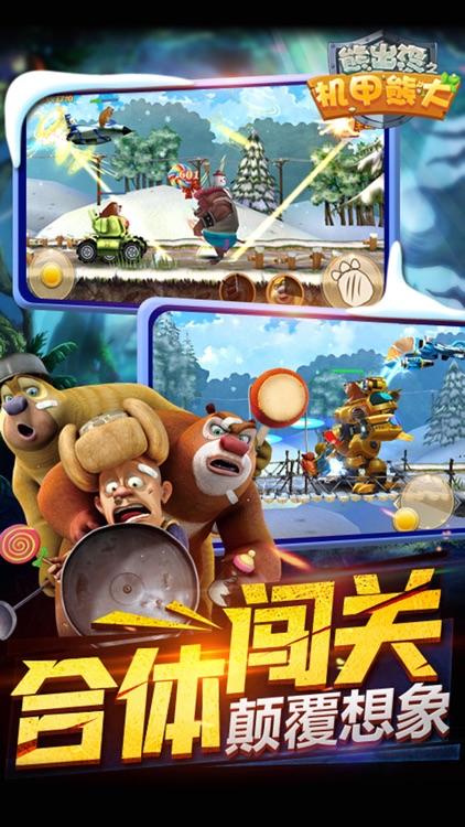 熊出没之机甲熊大(官方正版)-全新的机甲射击游戏 screenshot-3