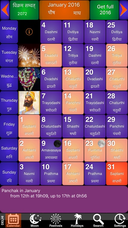India Panchang Calendar 2009 screenshot-0