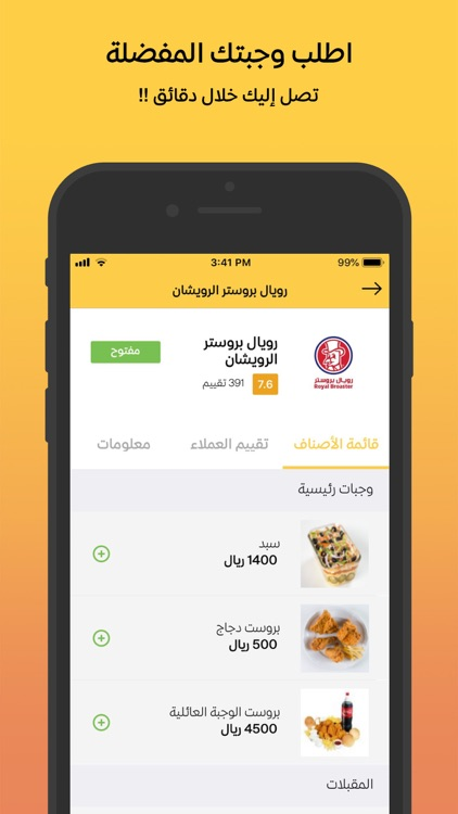 Wagbat وجبات - Food delivery