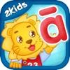 2Kids学拼音 - 拼音学习的儿童早教游戏