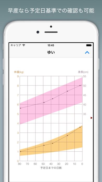 赤ちゃんの成長グラフ ScreenShot2