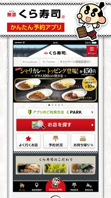 くら寿司予約アプリ Produced by EPARK - 窓用