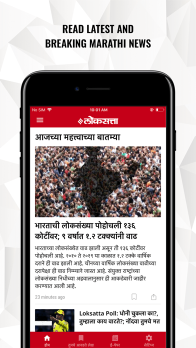 Marathi News by Loksatta by The Indian Express Group (iOS