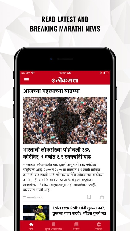 Marathi News by Loksatta