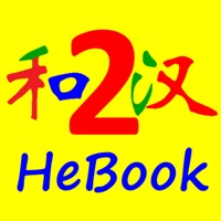 Codes for HSK HeChinese Book 2 Hack