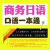 商务日语口语一本通 -业务交流实务 - iPhoneアプリ
