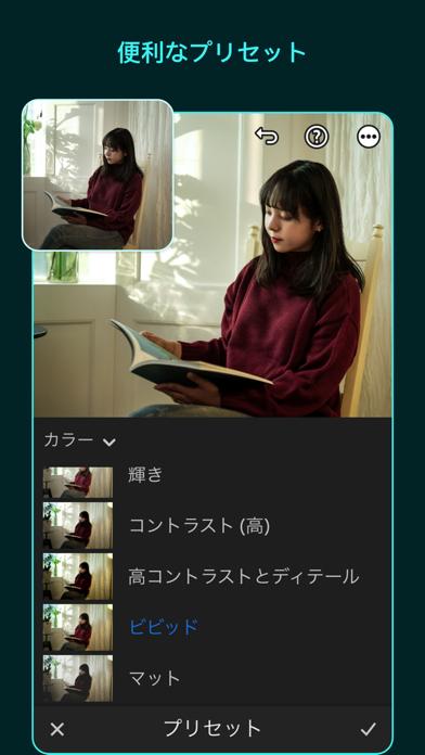 Adobe Lightroom - 写真加工・編集アプリのおすすめ画像2