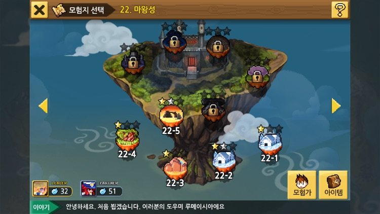 엘브리사 for Kakao screenshot-3