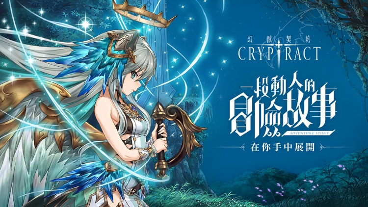 幻獸契約 Cryptract screenshot-0