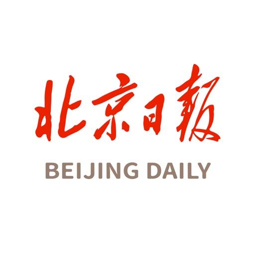 北京日报--思想·温度·品质