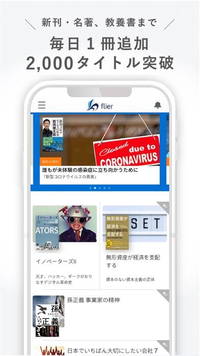 フライヤー / ビジネス書の要約アプリ ScreenShot2