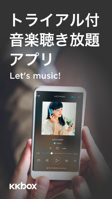 KKBOX-音楽のダウンロードアプリ ScreenShot0
