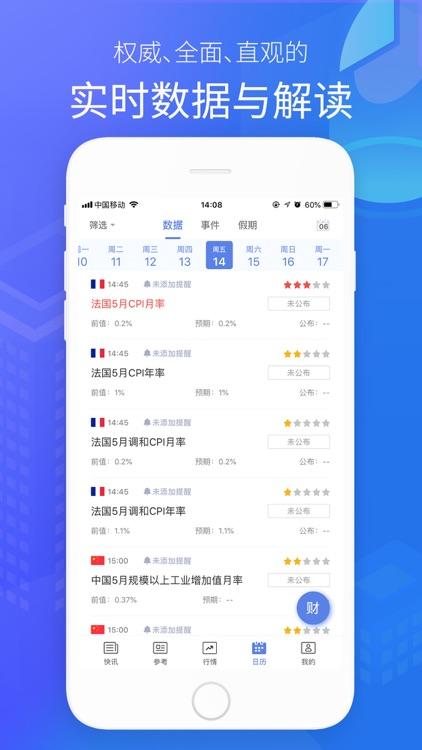 金十数据(专业版)-外汇股票原油财经快讯实时新闻 screenshot-3