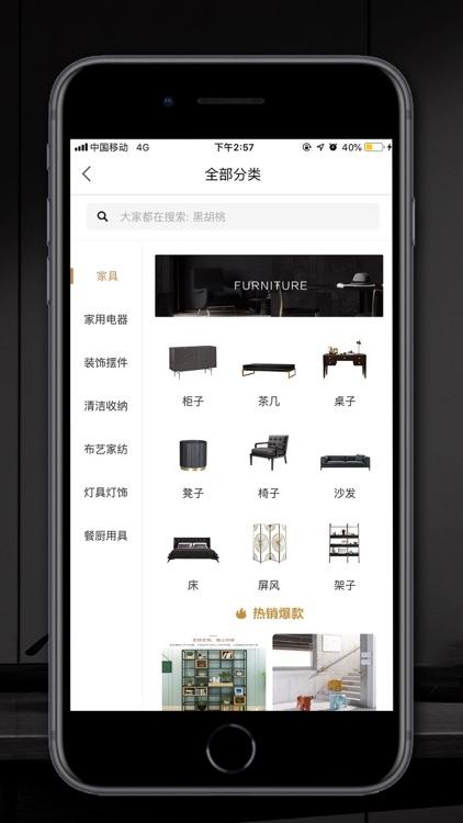 岚庭家配 screenshot-3