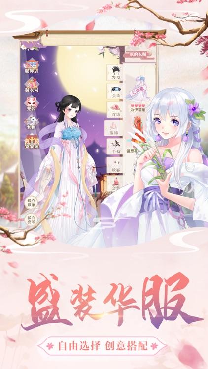 倾世红颜-宫廷恋爱养成手游 screenshot-3