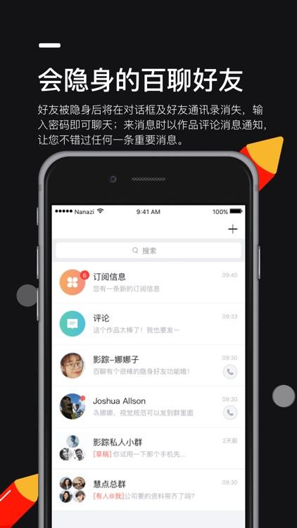 百聊 screenshot-0