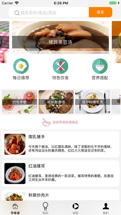 孕食谱 screenshot-1