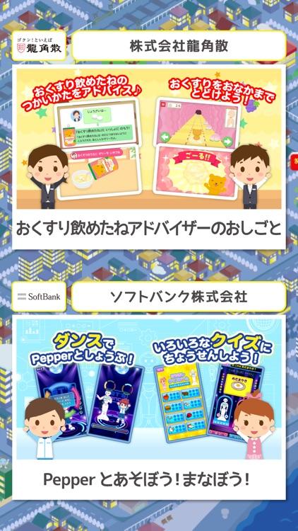 ファミリーアップス FamilyApps screenshot-5