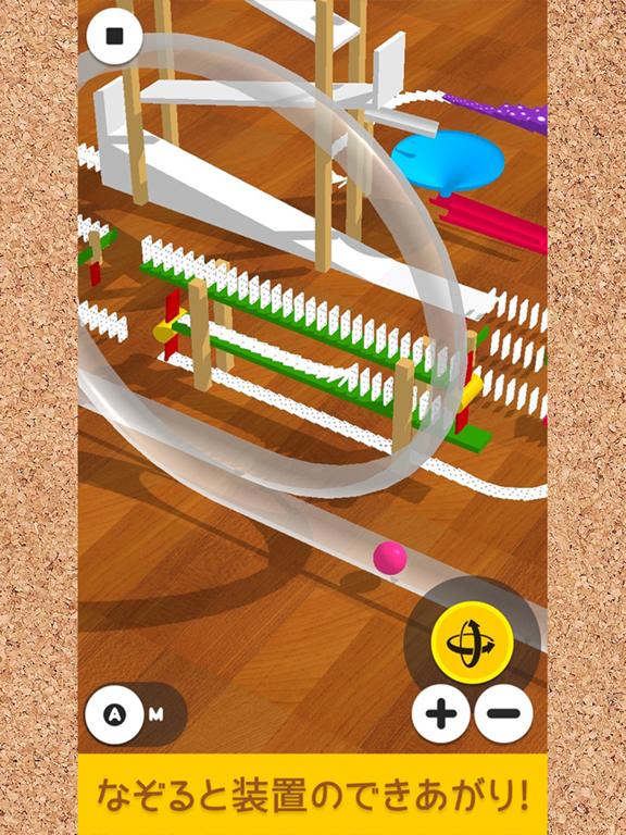 ピタゴラン 楽しい仕掛けが作れるアプリのおすすめ画像1