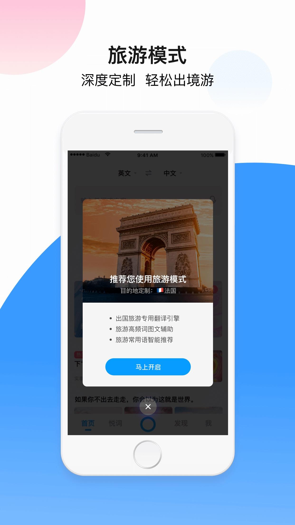 百度翻译-英语学习必备 Screenshot