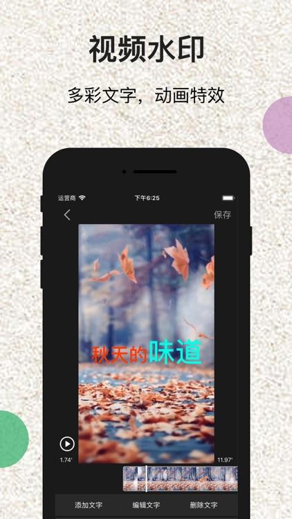 一键水印宝 - 视频裁剪压缩软件 screenshot-3