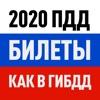 ПДД 2020: Билеты и Экзамен