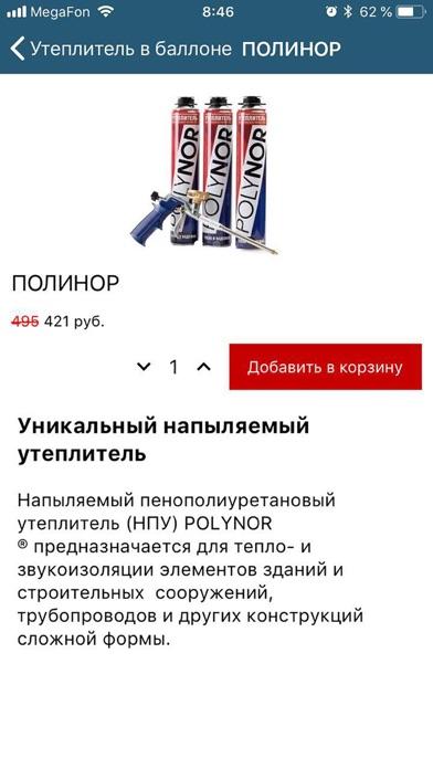 Screenshot of АС-ППУ 2 App