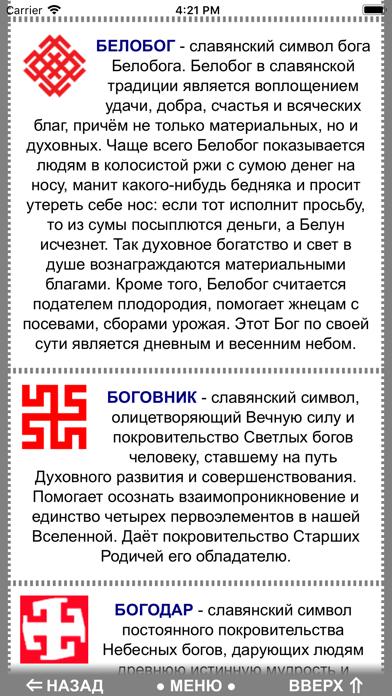Мир Славян Screenshot 3