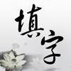 中文填字游戏 - 三千关卡之博大精深