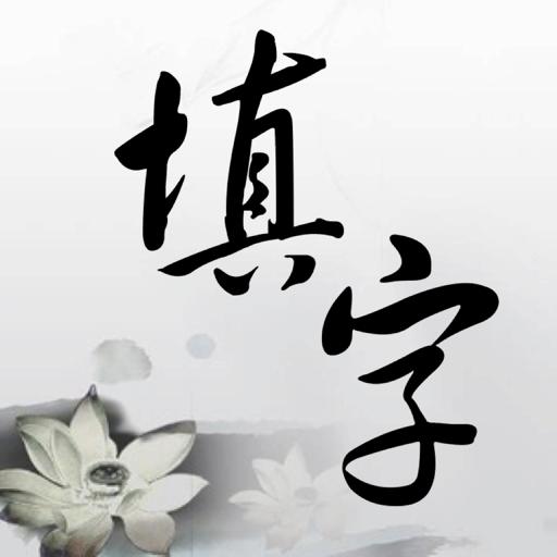 中文填字游戲 - 三千關卡之博大精深
