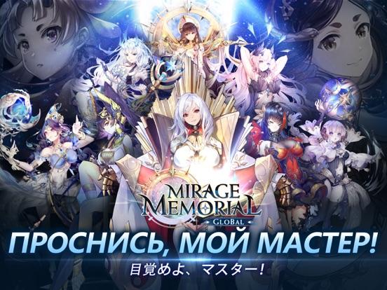 Mirage Memorial Global на iPad